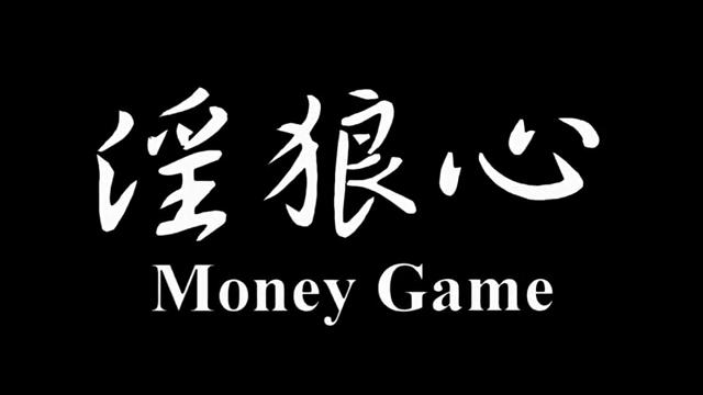 狼心不轨(1994)